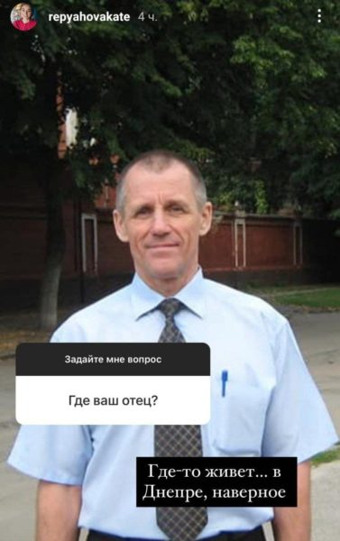 Скриншот с Инстаграм-аккаунта Екатерины Репяховой