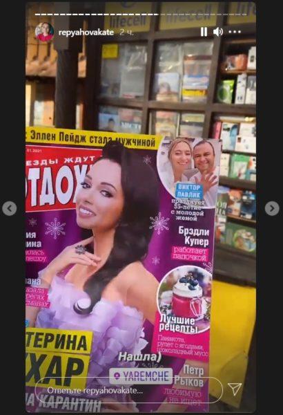 Скриншот с Инстаграм Екатерины Репяховой