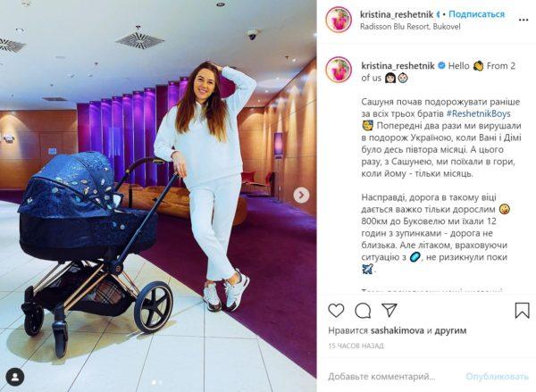 Скриншот из Instagram Кристины Решетник