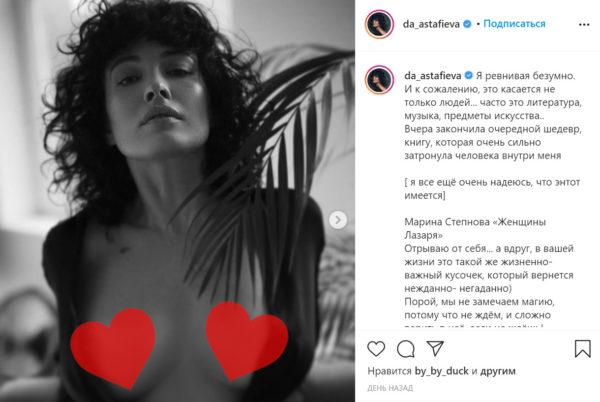 Скриншот из Инстаграм Даши Астафьевой
