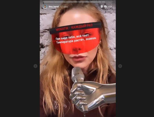 Скриншот из Инстаграм Тины Кароль