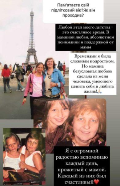 Катерина Репяхова розповіла про своє дитинство і мамі
