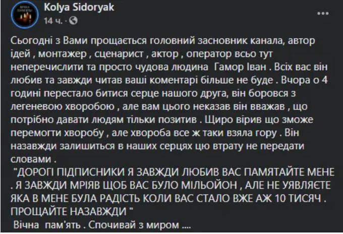 Повідомлення Миколи Сидоряка