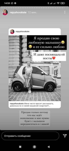 Екатерина Репяхова продает машину