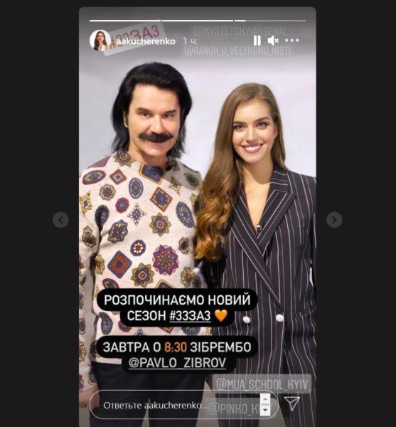 Олександра Кучеренко взяла цікаве інтерв'ю у Павла Зіброва: не відмовилася помацати його за вуса