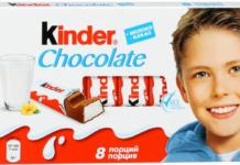 шоколад Кіндер