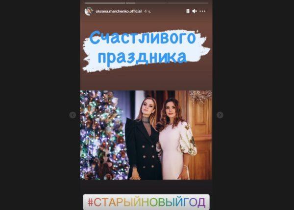 Скриншот из Инстаграм Оксаны Марченко