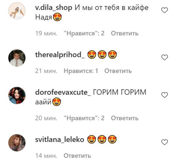 Комментарии под фото Нади