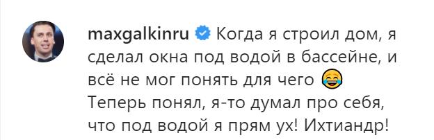 Пост Максима Галкіна