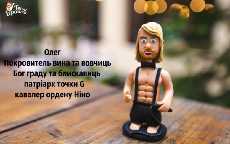 Олег Винник в подачі Богдана Савлюк
