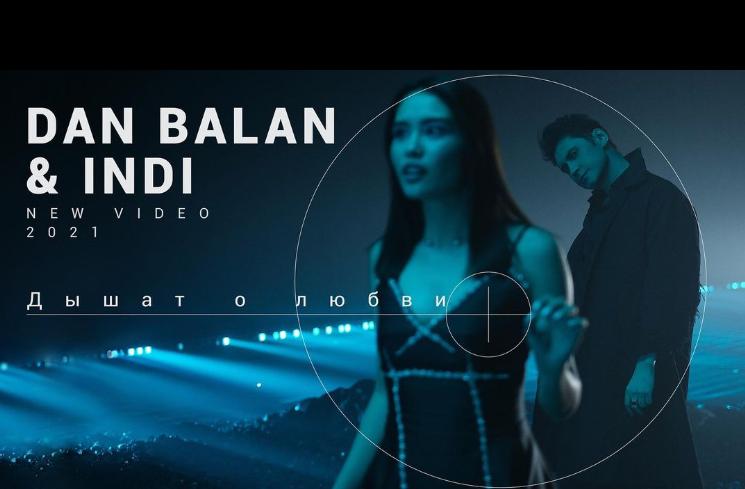 """Дан Балан і Інді - обкладинка кліпу """"Дихають любов'ю"""""""
