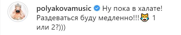 Пост Оли Поляковой
