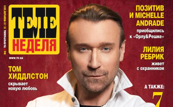 Олег Винник украсил обложку обновленного номера журнала Теленеделя