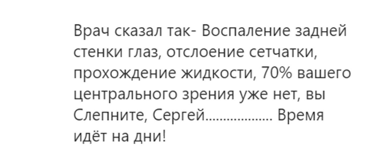 Инстаграм Сергея Бабкина