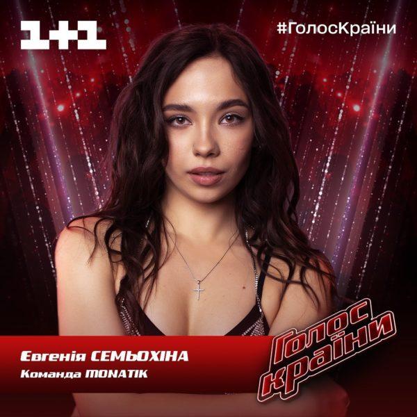 Евгения Семехина