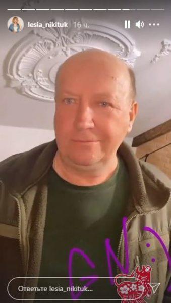 Отец Леси Никитюк