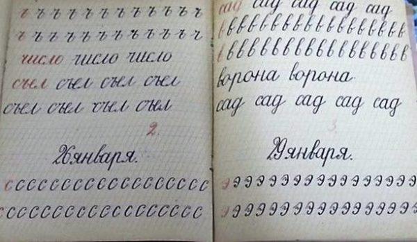 Формирование почерка