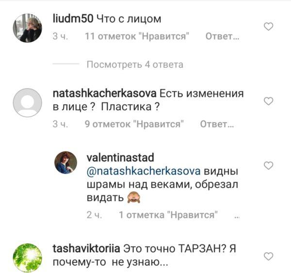 Комментарии фолловеров под снимком Тарзана