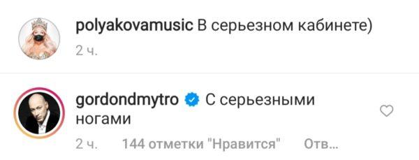 Комментарий Гордона под фото Поляковой