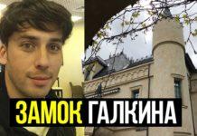 Максим Галкін і його палац