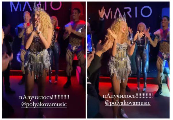 Полякова не очікувала подібного сюрпризу