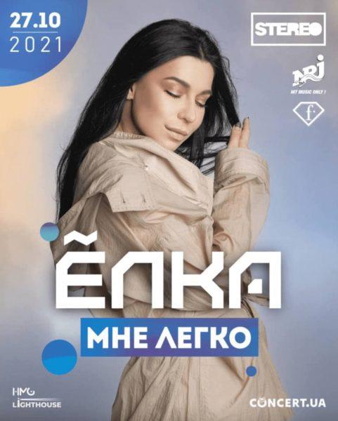Афиша певицы Елка на осень 2021 года в Украине