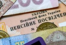В Україні з березня зростуть пенсії - кому і на скільки збільшать?