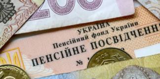 В Украине с марта вырастут пенсии - кому и на сколько увеличат?