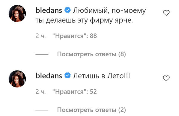 Комментарии Эвелины Бледанс
