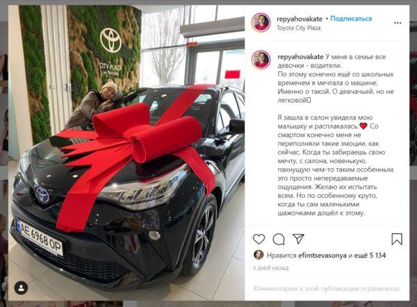 Катерина Репяхова похвалилася покупкою нового автомобіля