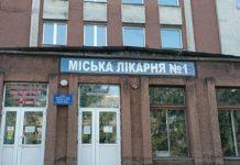 В Черновцах произошел взрыв в COVID- отделении больницы, есть погибшие