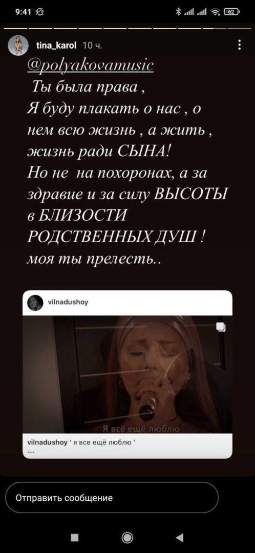 Тина Кароль ответила Оле Поляковой на оскорбление