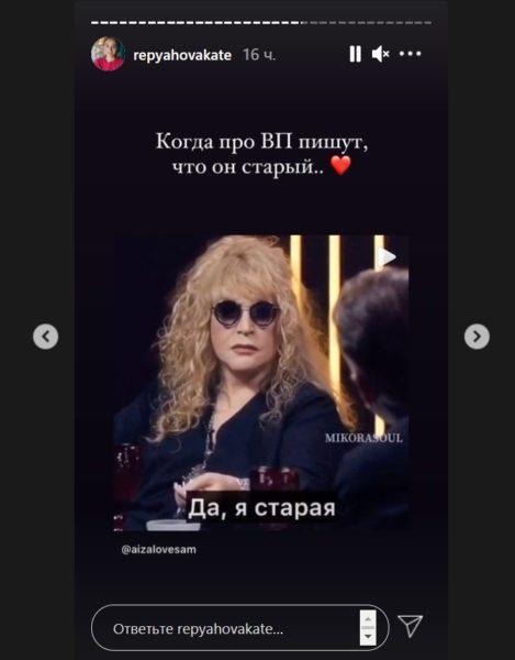 Скриншот с Инстаграм Екатерины Репьяховой