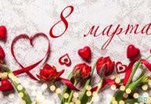 Самые лучшие открытки на 8 марта для ваших любимых женщин