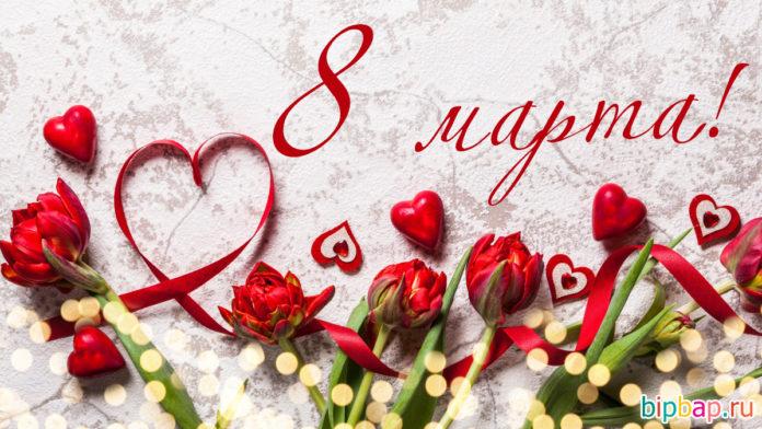 Найкращі листівки на 8 березня для ваших улюблених жінок
