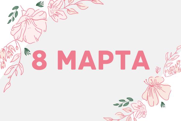 Листівки з 8 березня 2021 - скачати