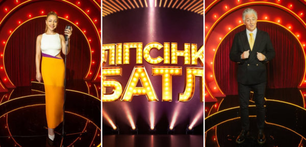 Тина Кароль и Потап в шоу Липсинк Батл