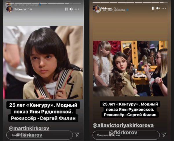 Скриншоты из Инстаграма Филиппа Киркорова