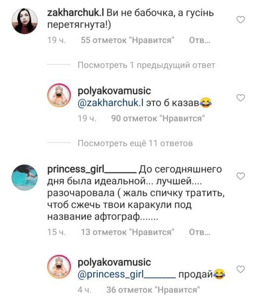 Комментарии под видео Поляковой