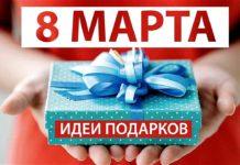 Що подарувати на 8 березня? Ідеї для подарунків