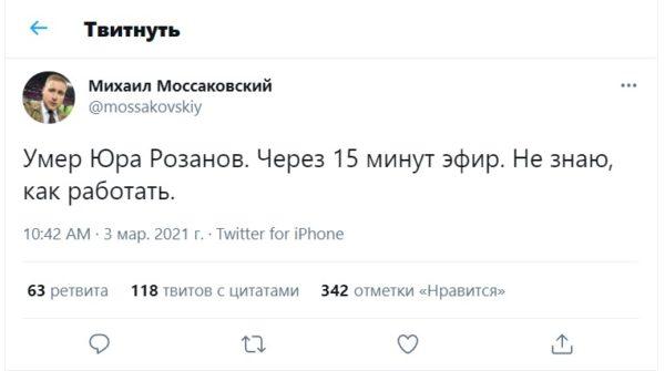 Твиттер Михаила Моссаковского