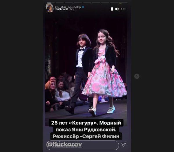 Скриншот из Инстаграма Филиппа Киркорова