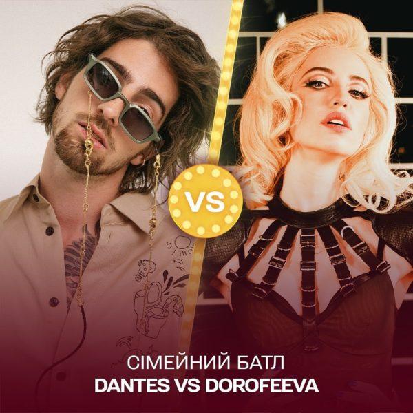 Дантес против Дорофеевой