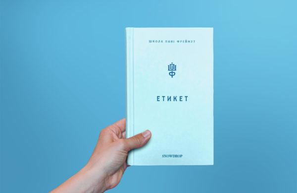 Самая нашумевшая книга Фреймут про Этикет