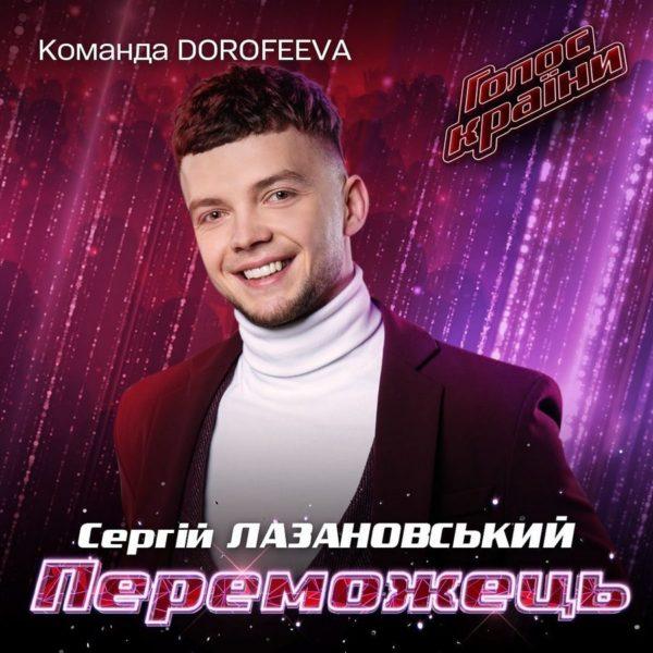 Сергій Лазановскій
