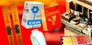 Звички з СРСР