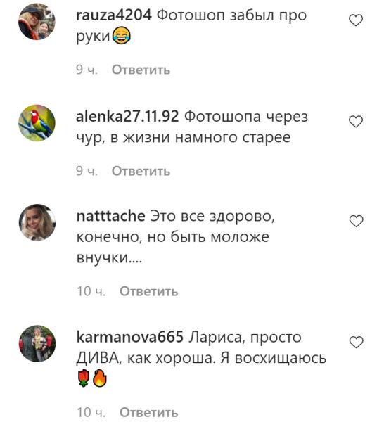 Комментарии пользователей Инстаграм