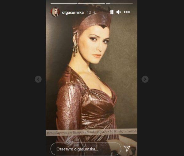 Скриншот из Инстаграма Ольги Сумской