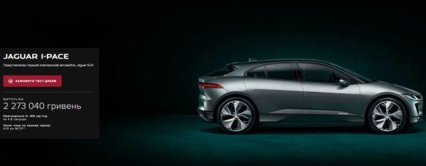 Стоимость Jaguar I-PACE