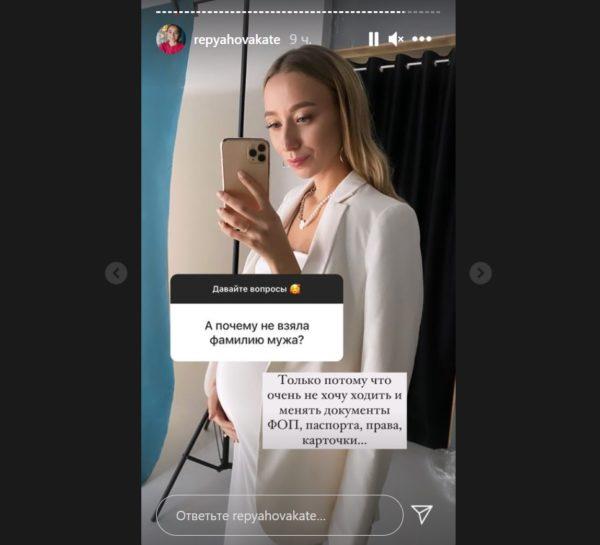 Скриншот из Инстаграма Екатерины Репяховой